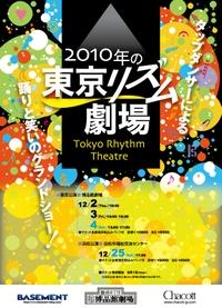 2010chirashi_h11