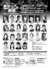2010chirashi_h21