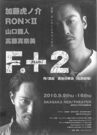 F2b2omote1
