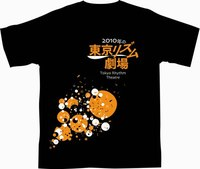 Trt2010_tshirt