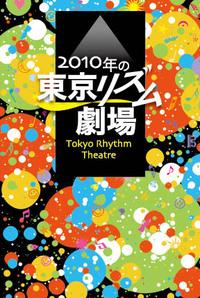 Trt2010postcard
