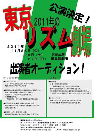 Trt2011cast_2