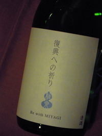 Miyagisake1