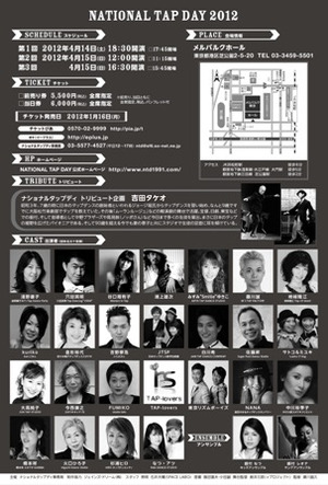 Ntd2012_4