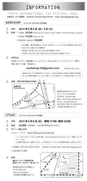 Titf2012_info