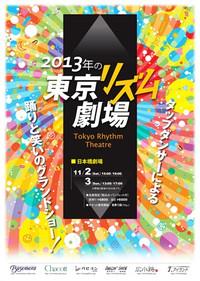2013trtchirashi_omote