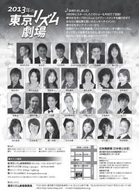 2013trtchirashi_ura1