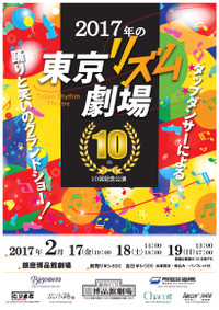 Trt2017flyer_omote_jpeg1_2